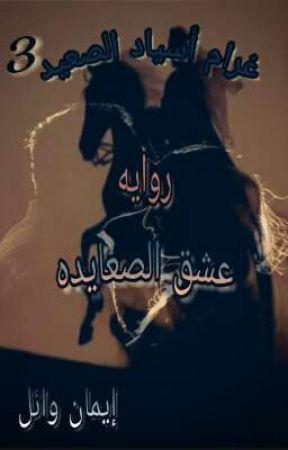 عشق الصعايده by hagaresmaail