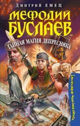 Тайная магия Депресняка by kiska69rus