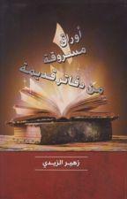 اوراق مسروقة من دفاتر قديمة بقلم zuhair_shahad