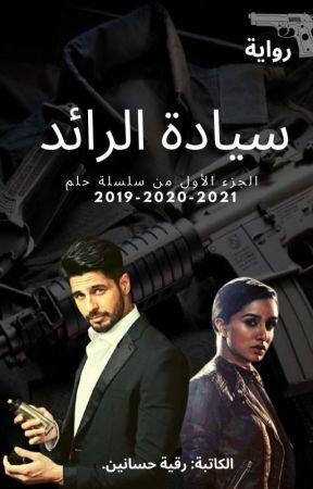 سيادة الرائد ج1 ( حلم ) /  بقلم : رقية حسانين . by 1234Roka