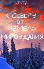 К северу от Земель Мироздания. by Nikta_Senua