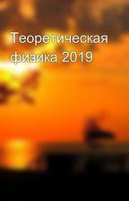 Теоретическая физика 2019 by IvanIvan541535