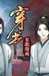 穿书自救指南 / 人渣反派自救系统 ( SVSS )  manhua  cover