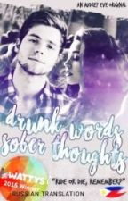 ✔ DRUNK words, SOBER thoughts ✖ | hemmings au | russian translation by MariMeelon