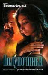 Скотт Вестерфельд -Полуночники -Прикосновение тьмы(2) by KsuwaLvova9