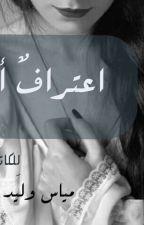 اعترافٌ أبكم by MayasArafeh