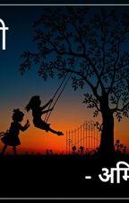 जिंदगी द्वारा Amitkori428
