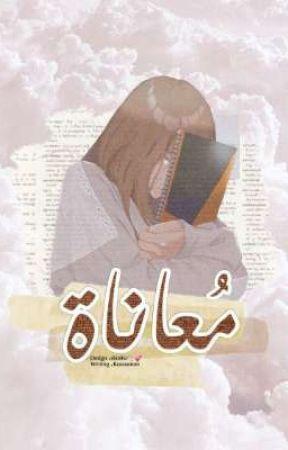 مُعاناة  by raaaaanoo