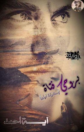 بروحي فتاة(معشوقة اليل )الجزء الثاني من هاكر اخترق قلبي)  by Kstr1122Kstr11229th