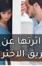 اثرتها عن طريق الاختراق by mohamedrap