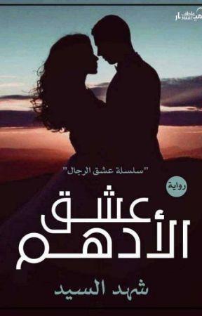 عشق الادهم بقلم/شهد السيد(مُتوقف التعديل)  by ShahdALsayed1