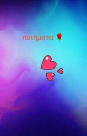 Ποιήματα για την αγάπη 🌻  by tsampikoulamixalaki