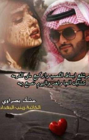 عشك بصراوي by AYDAR_10