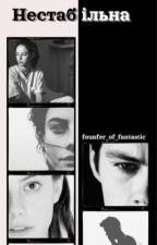 Нестабільна від founder_of_fantastic