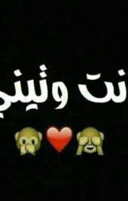 روَايــة_وَتيني#
