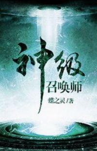 GOD LEVEL SUMMONER (神 級 召喚 師) Invocador del nivel Dios cover