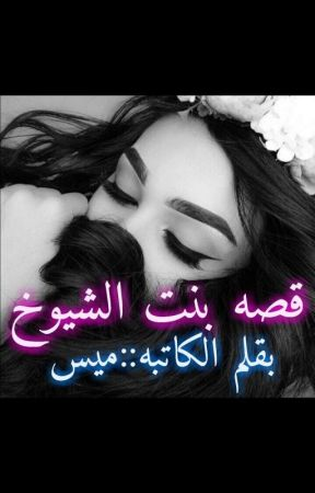 قصه بنت الشيوخ by user52765048