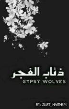 ذئـاب الغـجر || GYPSY WOLVES بقلم just_haithem