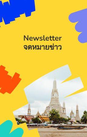 Newsletter จดหมายข่าว by AmbassadorsTH