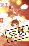 Возрождение Чан Ана cover