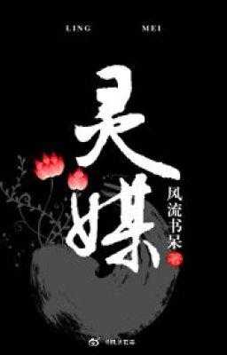 Đọc truyện [Đam Mỹ - DROP] Ngoại Cảm - Phong Lưu Thư Ngốc