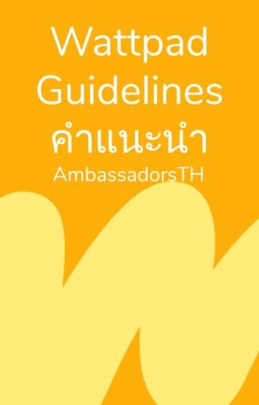 Wattpad Guidelines คำแนะนำ by AmbassadorsTH