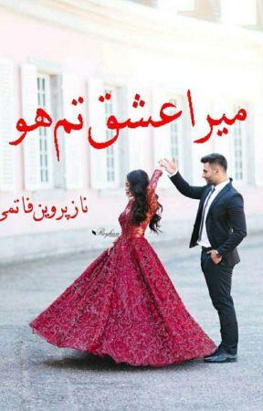 میرا عشق تم ہو (مکمل)  by Naaz322