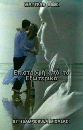 🌹Επιστροφη απο το Εξωτερικο🌹 by tsampikoulamixalaki