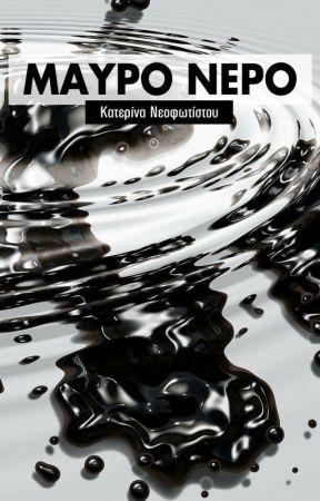 Μαύρο νερό by Katerinabunny
