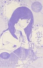 The New Memeber (Dance With Devils x Reader) COMPLETED by creamepies