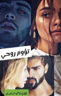 #تؤوم_روحي cover