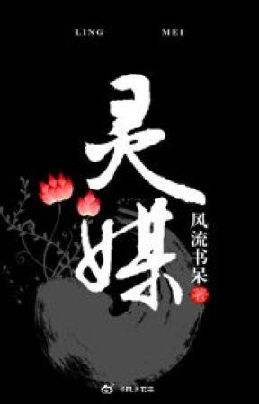 (BL) Linh Môi - Phong Lưu Thư Ngốc (Unfull) by TRdono