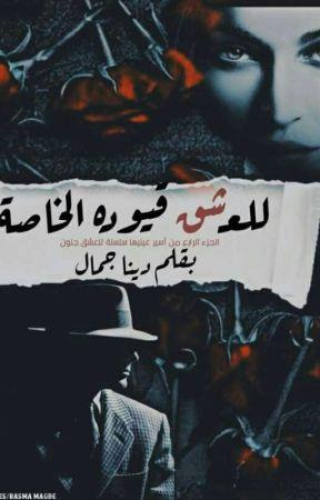 الجزء الثالث + الرابع من رواية أسير عينيها by DinaGamal634