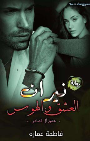 "نيران العشق والهوس ""عشق آل قصاص"" by FatmaOmara116"