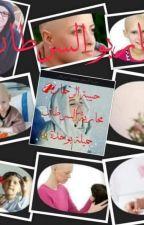 """علمنى السرطان """"سوما سيد """" by user91409323"""