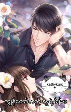 ကြၽန္ေတာ္သည္ သူ့ရဲ႕မိန္းမ ကျွန်တော်သည် သူရဲ့မိန်းမ by kathykuro24
