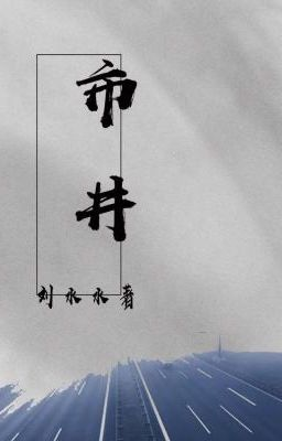 Đọc truyện [Edit hoàn/ Đam mỹ] Phố phường - Lưu Thủy Thủy