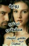 ذبحني معشوقي بقلمي (شيماء سعيد)  cover