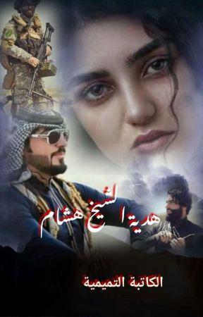 هدية الشيخ هشام by altmeme313