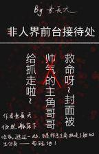 [ Edit ] Đài Tiếp Đón Phi Nhân Giới - Tố Trường Thiên by loantruong3998