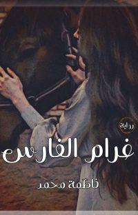 غرام الفارس cover