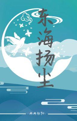Đọc truyện Đông Hải Dương Trần - Nhiễm Nhiễm Triều Dương