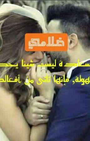 ضلامي by user78607296