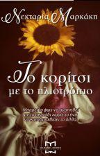 Το κορίτσι με το ηλιοτρόπιο - Νεκταρία Μαρκάκη by maradelbooks