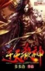 Dragon-Marked War God Chapter 311 + by LolarEliza