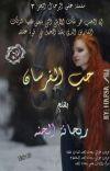 حب الفرسان .. بقلم { ريحانه الجنه🌹}   cover