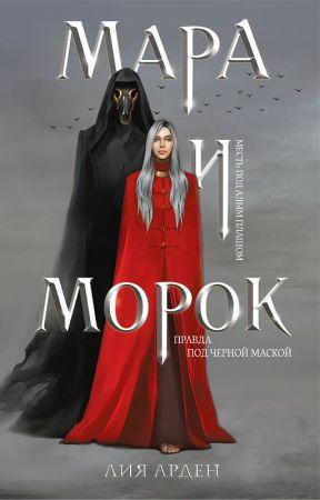 МАРА И МОРОК (16+) by lia_arden