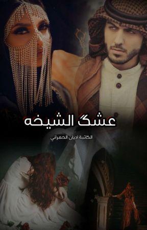 عشگ الشيخه  by user15641530