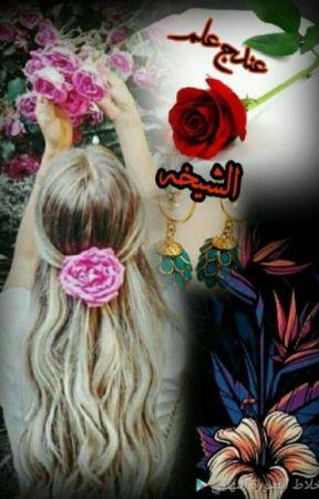 عندج علم❤ by MiMi-1245
