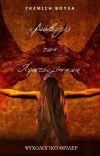 ο ΔΙΑΒΟΛΟΣ ΤΩΝ ΧΡΙΣΤΟΥΓΕΝΝΩΝ _ ΈΝΤΥΠΟ! (Εκδόσεις: makestorytelling.com) cover